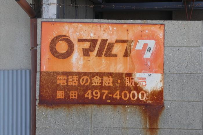 P1071241.JPG